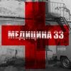 МЕДИЦИНА-33. Проблемы здравоохранения