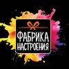 """""""Фабрика настроения"""" - подарки в Вологде"""