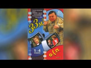 33 квадратных метра (1997