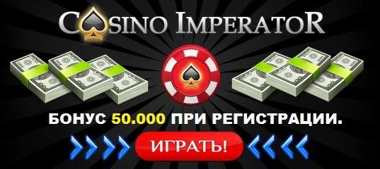 Казино император играть бесплатно без регистрации скачать бесплатно игровые автоматы но