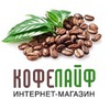 Интернет-магазин Кофе Лайф