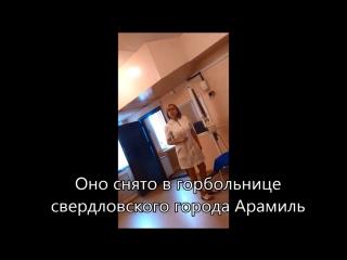 Житель Арамили снял, как в больнице с него требуют деньги за бесплатные услуги