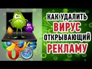 Как удалить рекламные вирусы!