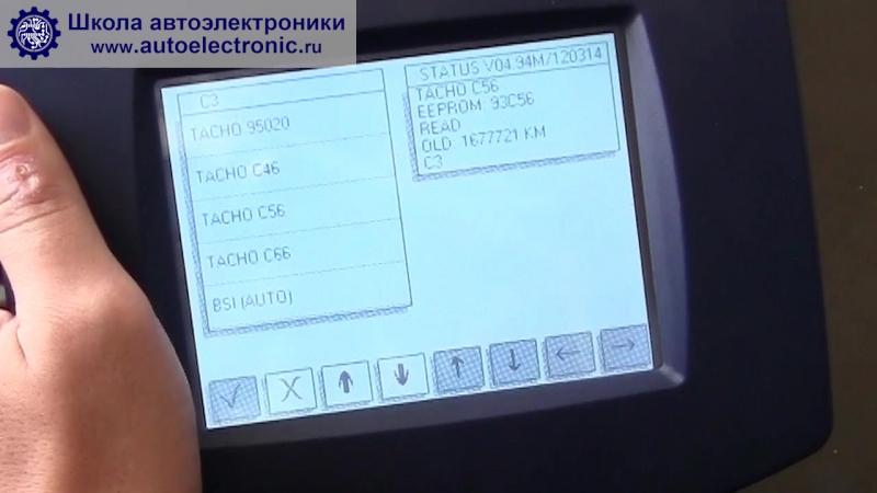 3. Прибор. Видеокурс по работе с DigiProg 3.