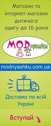 Магазин модного дитячого одягу  quot МОДняшки quot  1265652ac408b