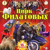 Ekaterinburgsky Tsirk