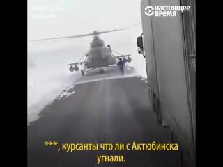 В Казахстане военный вертолет сел на трассу – пилот заблудился в буране и решил спросить дорогу
