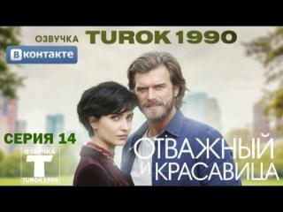 Отважный и красавица 14 серия_turok1990