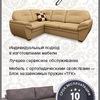 Мягкая мебель Edelveys◆Минск◆Диваны◆Edelveys. by