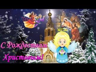 Рождественская видео открытка❄ Ангел Рождества❄ Поздравление С Рождеством Христо