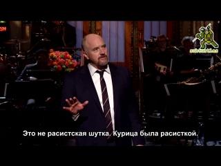 Луи Си Кей - монолог на SNL 2017 [subturtles]
