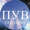 Подслушано у Водителей Пестово ПУВ53