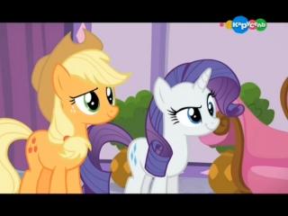 Мой маленький пони (6 Сезон, 10 Серия) WebRip