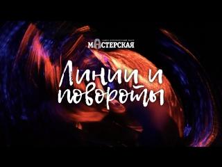 «Линии и повороты» – трейлер спектакля #2 – Театр «Мастерская»