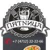 Пятница | Доставка пиццы, роллов в Курске