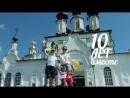 Олег и Лена. 10 лет вместе