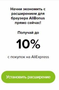 Начни экономить с расширением для браузера AliBonus прямо сейчас!