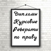 Дипломы курсовые рефераты по праву ВКонтакте Дипломы курсовые рефераты по праву