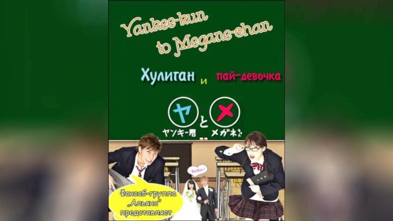 Хулиган и пай-девочка (2010) | Yankee-kun to Megane-chan