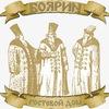 """Гостевой дом """"Боярин"""""""