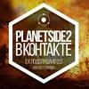 Planetside 2 ВКонтакте