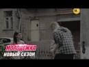 Молодёжка VS Воронины, весна на СТС!