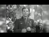 Поздравление с Новым Годом от Юрия Гагарина 1963 год