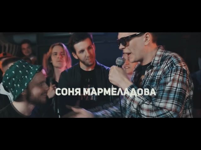 3 раунда Соня Мармеладова (Гнойный)vs Edik Kingsta 140 bpm