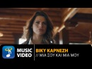 Βίκυ Καρνέζη - Μία Σου Και Μία Μου   Viki Karnezi - Mia Sou Kai Mia Mou (Official Music Video)