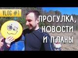 Vlog #1 Прогулка,  новости и планы