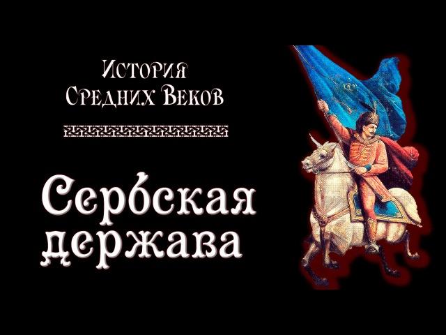 Средневековая Сербская держава (рус.) История средних веков.