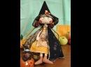 Видео мастер-класс по пошиву куклы Осенняя ведьмочка - Хозяйка Хэллоуина