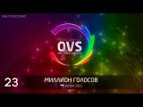 OVS10 - Даяна Кириллова - Миллион Голосов (Russia 2015 cover)