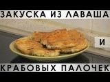 015. Конвертики из лаваша, плавленого сыра и крабовых палочек на завтрак.