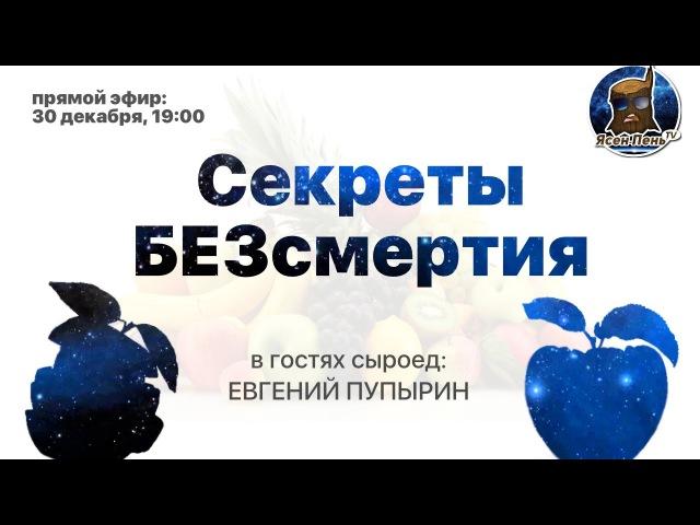 СЕКРЕТЫ БЕЗСМЕРТИЯ, фруктоед Евгений Пупырин для Ясен-Пень ТВ