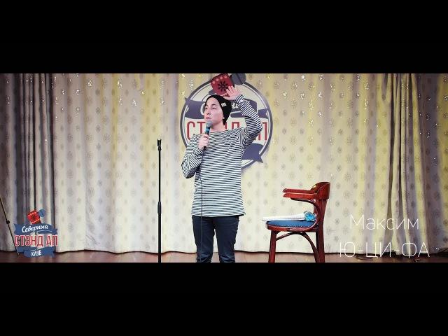 Северный Stand-Up Club - Максим Ю-Ци-Фа