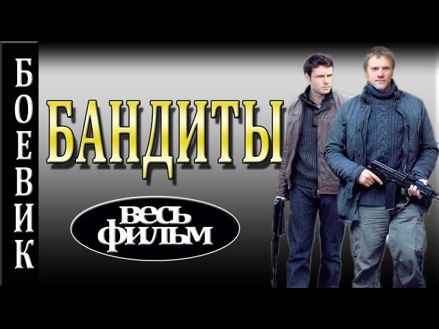 Новейшие боевики 2017 БАНДИТЫ. Русские премьеры боевиков