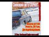 Зимовий авто СПРИНТ (промо - ролик)