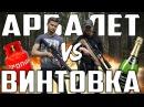 PCP винтовка или арбалет? Ataman M2R против Жнец 370