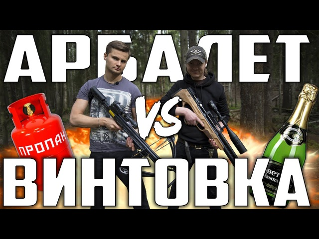 PCP винтовка или арбалет Ataman M2R против Жнец 370