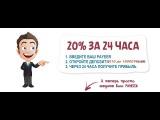 pay120.ru 20 за 24 часа