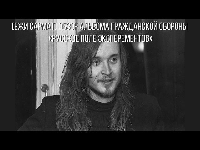 Ежи Сармат. Обзор на альбом Гражданской Обороны Русское поле экспериментов