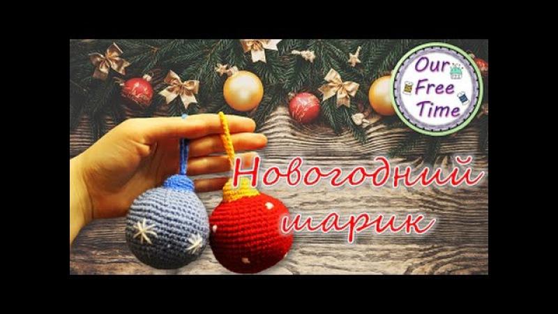 Как связать новогодний шарик на елку крючком?