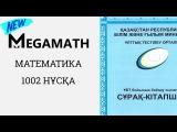ҰБТ Жаңа формат | Математика | 1002 нұсқа | MegaMath