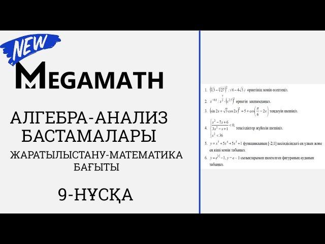 ҰБТ Жаңа формат | Алгебра-анализ бастамалары | Жаратылыстану-математика бағыты | 9-нұсқа | MegaMath