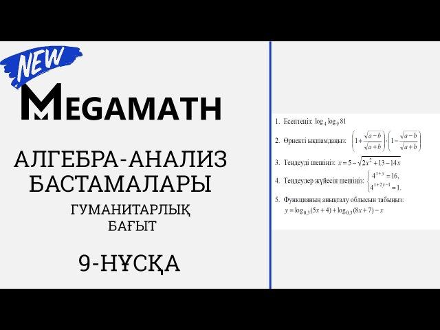 ҰБТ Жаңа формат | Алгебра-анализ бастамалары | Гуманитарлық бағыт | 9-нұсқа | MegaMath