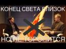 Медленный апокалипсис Данила Медведев Конец света близок но не торопится