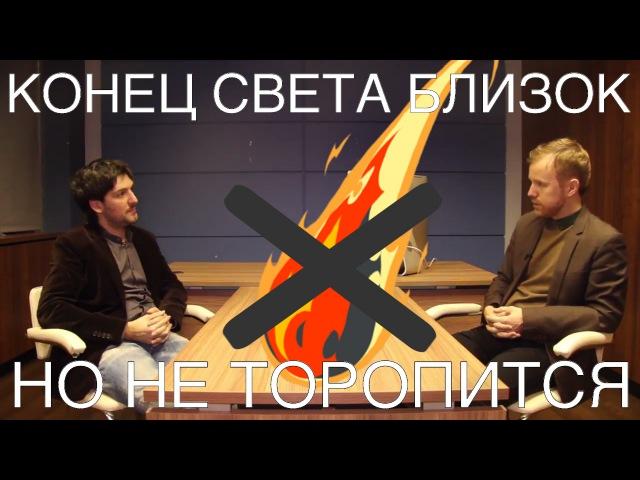 Медленный апокалипсис. Данила Медведев (Конец света близок, но не торопится)