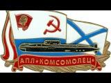 Служу Советскому Союзу. Гибель атомной подводной лодки Комсомолец 1989