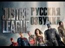 Лига Справедливости (Озвучка)  Justice League (Teaser Trailer)